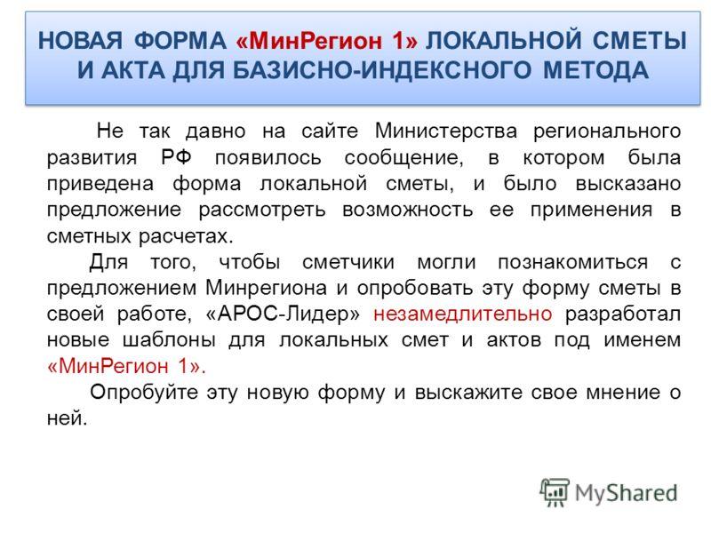 НОВАЯ ФОРМА «МинРегион 1» ДЛЯ ЛОКАЛЬНЫХ СМЕТ И АКТОВ. БАЗИСНО-ИНДЕКСНЙ МЕТОД