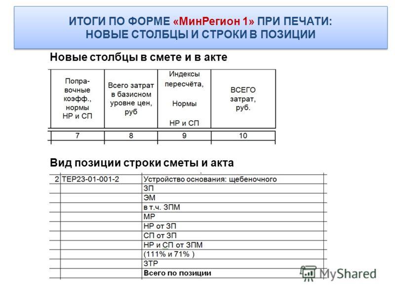 ПОЗИЦИЯ АКТА В ФОРМЕ «МинРегион 1» ПРИ ПЕЧАТИ