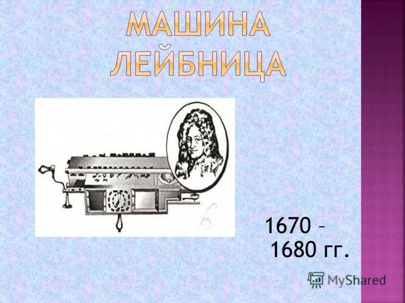 1670 – 1680 гг.
