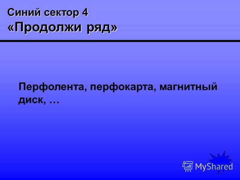 Синий сектор 4 «Продолжи ряд» Перфолента, перфокарта, магнитный диск, …