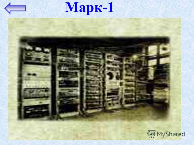 Компьютерная эра 1 944 – программируемая ВМ на электромеханических реле – Марк-1 (США) 1 946 – ЭВМ на электронных лампах – ENIAK (США) 1 951 – отечественная ЭВМ МЭСМ С. А. Лебедева (Киев) 1 952 – ЭВМ БЭСМ-1 (Москва)