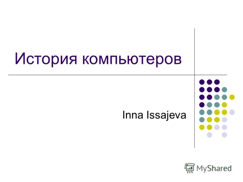 История компьютеров Inna Issajeva