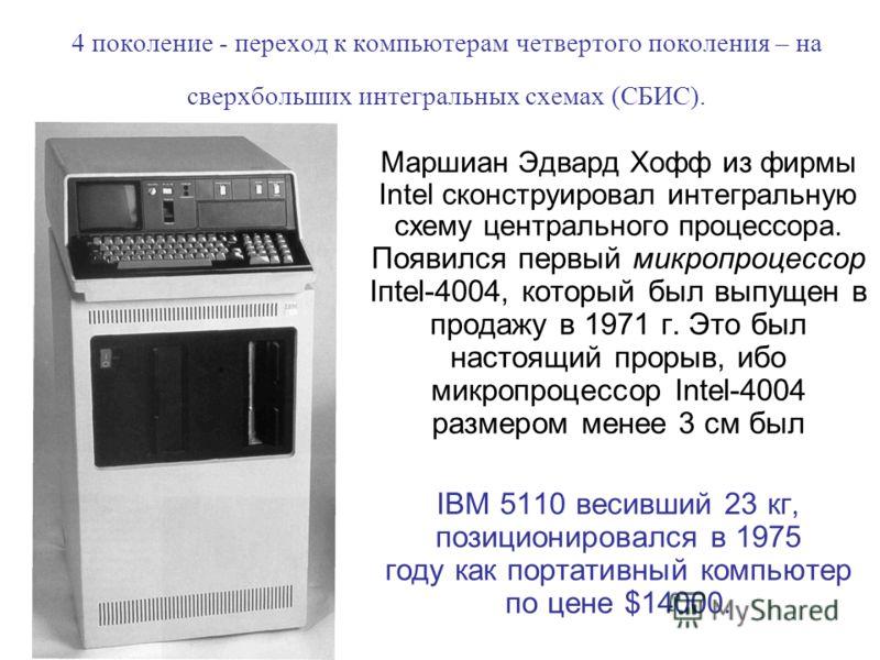 Маршиан Эдвард Хофф из фирмы Intеl сконструировал интегральную схему центрального процессора. Появился первый микропроцессор Iпtеl-4004, который был выпущен в продажу в 1971 г. Это был настоящий прорыв, ибо микропроцессор Intеl-4004 размером менее 3