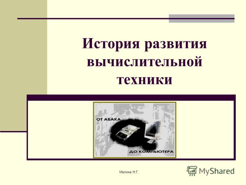 Мелина Н.Г. История развития вычислительной техники