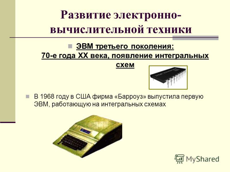 интегральных схем В 1968