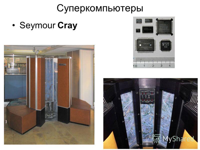 Суперкомпьютеры Seymour Cray