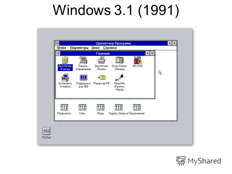 Windows 3.1 (1991)