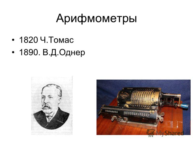 Арифмометры 1820 Ч.Томас 1890. В.Д.Однер