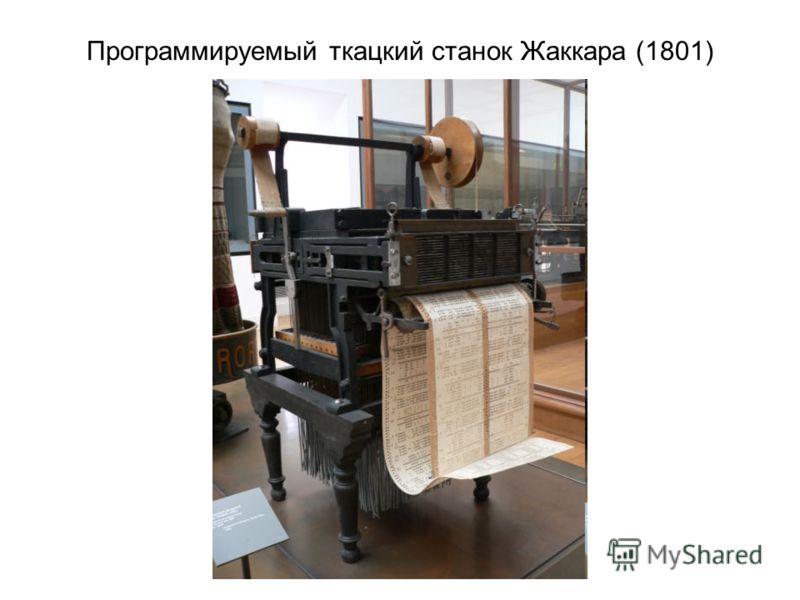 Программируемый ткацкий станок Жаккара (1801)