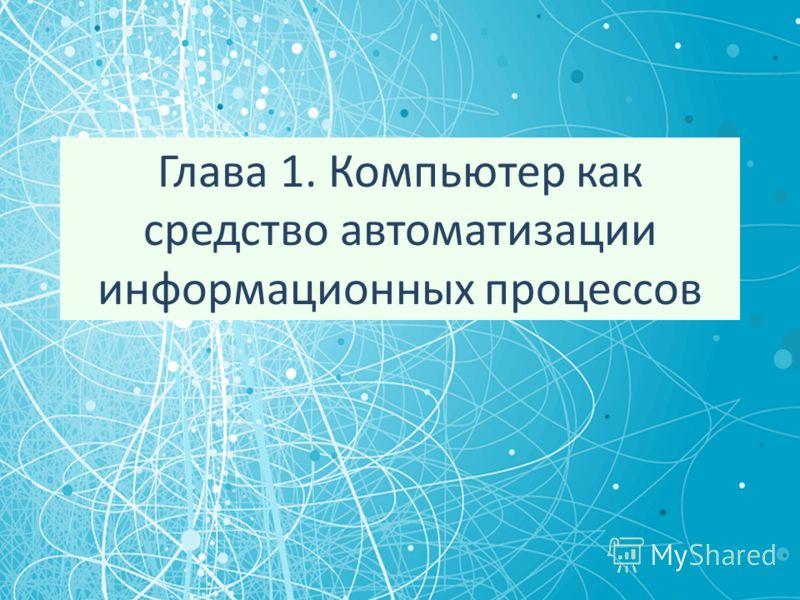 Глава 1. Компьютер как средство автоматизации информационных процессов