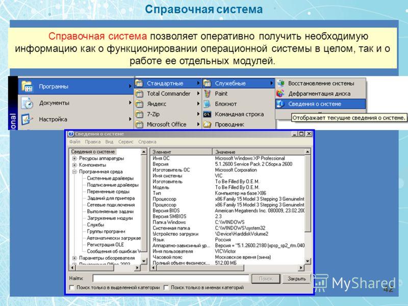 Справочная система Справочная система позволяет оперативно получить необходимую информацию как о функционировании операционной системы в целом, так и о работе ее отдельных модулей. 42