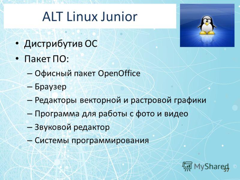 ALT Linux Junior Дистрибутив ОС Пакет ПО: – Офисный пакет OpenOffice – Браузер – Редакторы векторной и растровой графики – Программа для работы с фото и видео – Звуковой редактор – Системы программирования 57