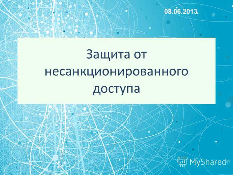 Защита от несанкционированного доступа 08.06.2013
