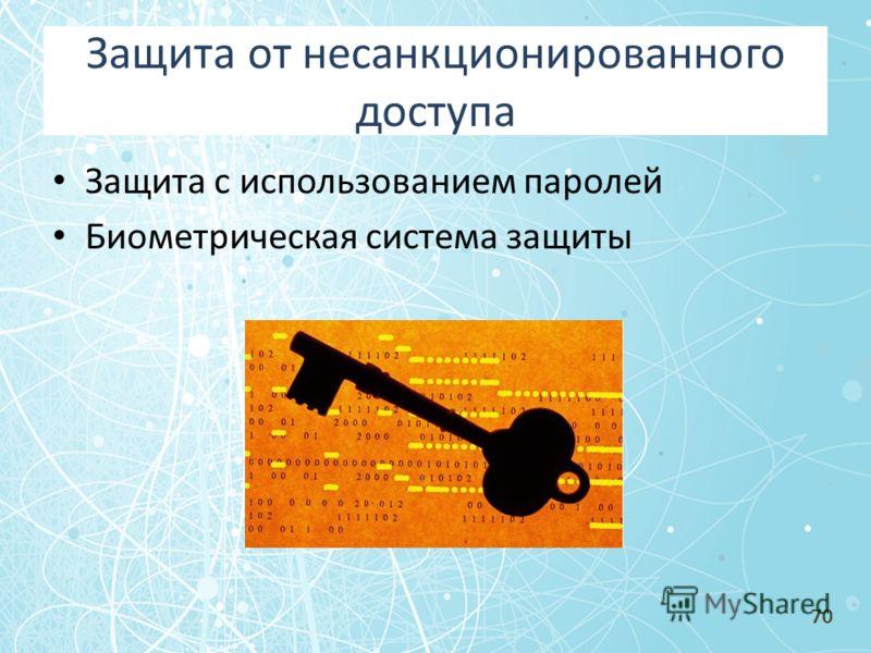 Защита от несанкционированного доступа Защита с использованием паролей Биометрическая система защиты 70