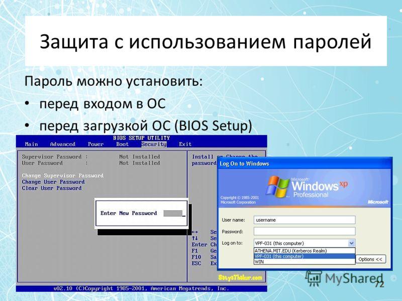 Пароль можно установить: перед входом в ОС перед загрузкой ОС (BIOS Setup) Защита с использованием паролей 72