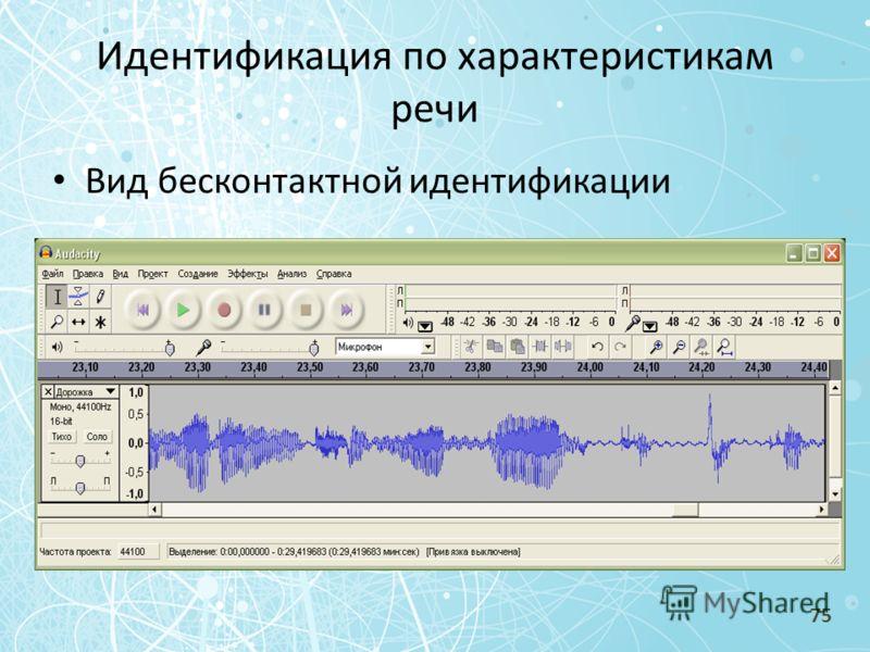 Идентификация по характеристикам речи Вид бесконтактной идентификации 75