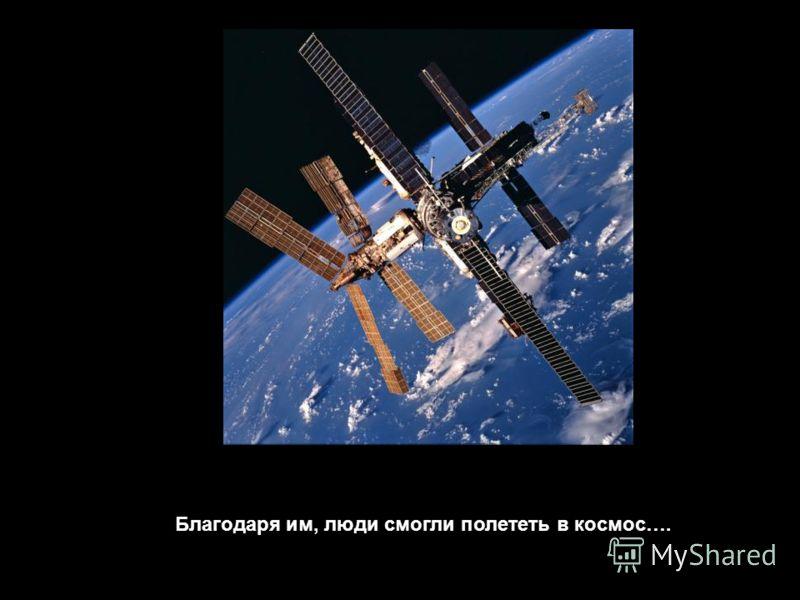 Благодаря им, люди смогли полететь в космос….