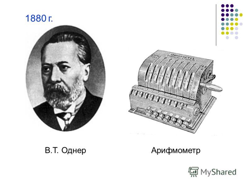 В.Т. ОднерАрифмометр 1880 г.