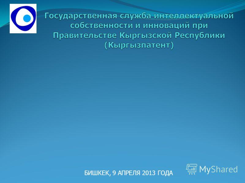 БИШКЕК, 9 АПРЕЛЯ 2013 ГОДА