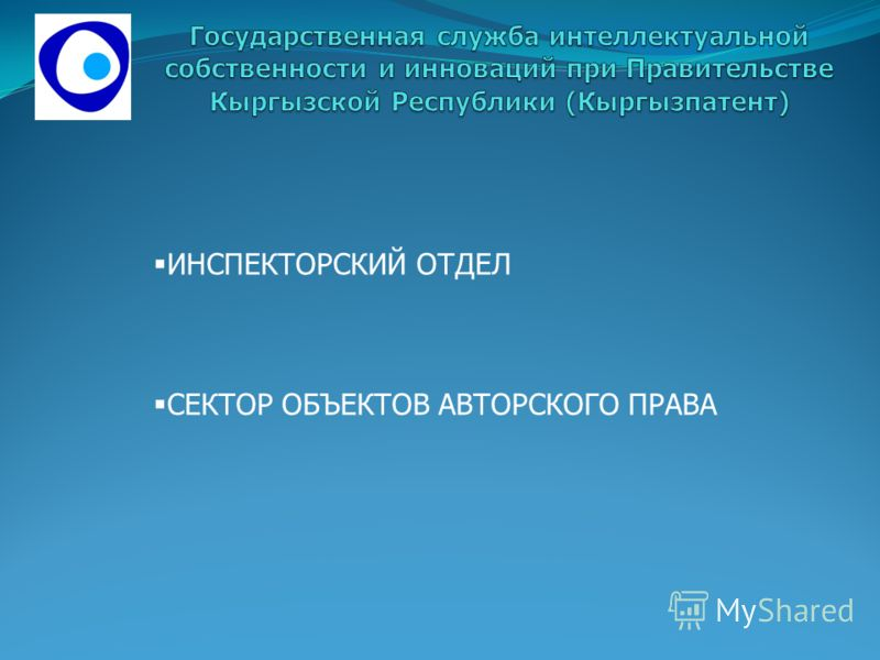 ИНСПЕКТОРСКИЙ ОТДЕЛ СЕКТОР ОБЪЕКТОВ АВТОРСКОГО ПРАВА