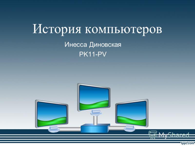 История компьютеров Инесса Диновская PK11-PV
