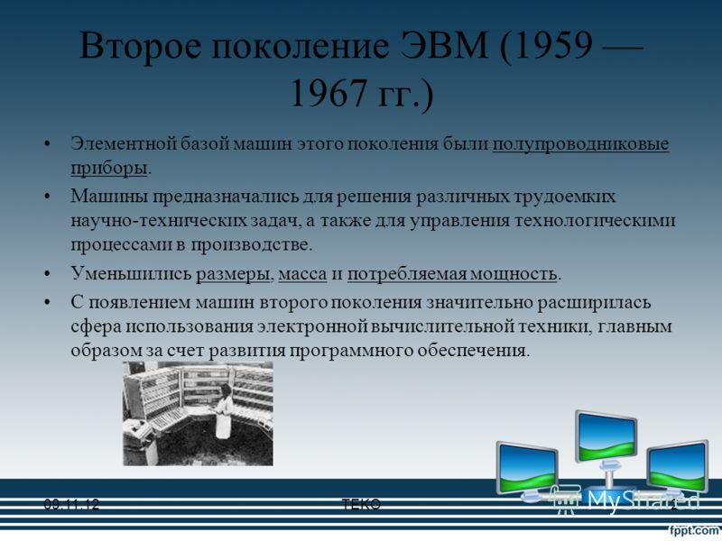 Второе поколение ЭВМ (1959 1967 гг.) Элементной базой машин этого поколения были полупроводниковые приборы. Машины предназначались для решения различных трудоемких научно-технических задач, а также для управления технологическими процессами в произво