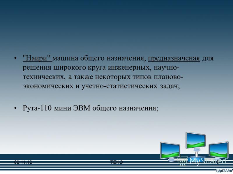 Наири машина общего назначения, предназначеная для решения широкого круга инженерных, научно- технических, а также некоторых типов планово- экономических и учетно-статистических задач; Рута-110 мини ЭВМ общего назначения; 09.11.12TEKO15