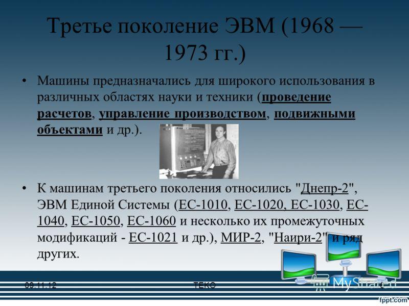 Третье поколение ЭВМ (1968 1973 гг.) Машины предназначались для широкого использования в различных областях науки и техники (проведение расчетов, управление производством, подвижными объектами и др.). К машинам третьего поколения относились