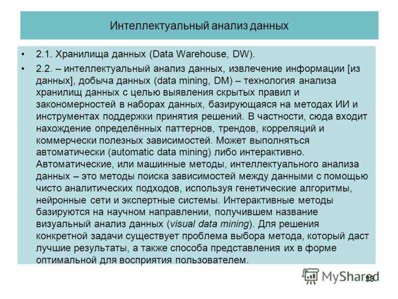 Интеллектуальный анализ данных 2.1. Хранилища данных (Data Warehouse, DW). 2.2. – интеллектуальный анализ данных, извлечение информации [из данных], добыча данных (data mining, DM) – технология анализа хранилищ данных с целью выявления скрытых правил