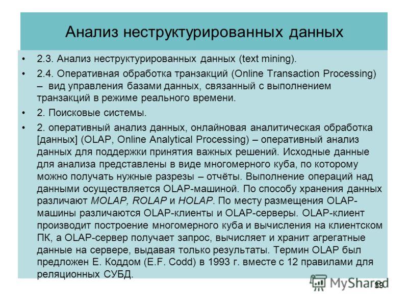 Анализ неструктурированных данных 2.3. Анализ неструктурированных данных (text mining). 2.4. Оперативная обработка транзакций (Online Transaction Processing) – вид управления базами данных, связанный с выполнением транзакций в режиме реального времен