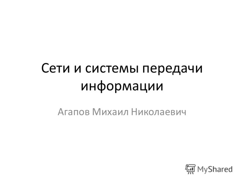 Сети и системы передачи информации Агапов Михаил Николаевич