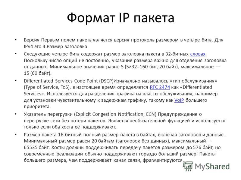 Версия Первым полем пакета является версия протокола размером в четыре бита. Для IPv4 это 4.Размер заголовка Следующие четыре бита содержат размер заголовка пакета в 32-битных словах. Поскольку число опций не постоянно, указание размера важно для отд