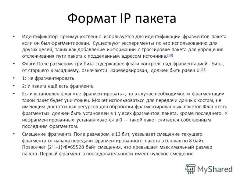 Формат IP пакета Идентификатор Преимущественно используется для идентификации фрагментов пакета если он был фрагментирован. Существуют эксперименты по его использованию для других целей, таких как добавление информации о трассировке пакета для упроще