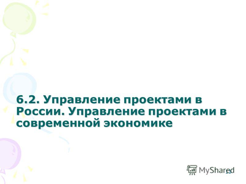 6.2. Управление проектами в России. Управление проектами в современной экономике 13
