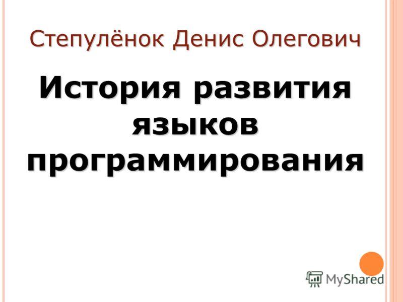 Степулёнок Денис Олегович История развития языков программирования