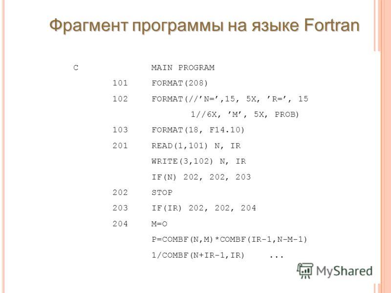 CMAIN PROGRAM 101FORMAT(208) 102FORMAT(//N=,15, 5X, R=, 15 1//6X, M, 5X, PROB) 103 FORMAT(18, F14.10) 201READ(1,101) N, IR WRITE(3,102) N, IR IF(N) 202, 202, 203 202STOP 203IF(IR) 202, 202, 204 204M=O P=COMBF(N,M)*COMBF(IR-1,N-M-1) 1/COMBF(N+IR-1,IR)