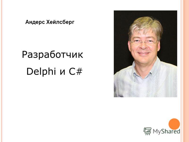 Андерс Хейлсберг Разработчик Delphi и C#