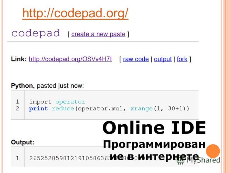 http://codepad.org/ Online IDE Программирован ие в интернете