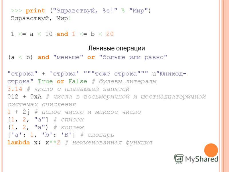 >>> print (Здравствуй, %s! % Мир) Здравствуй, Мир! 1