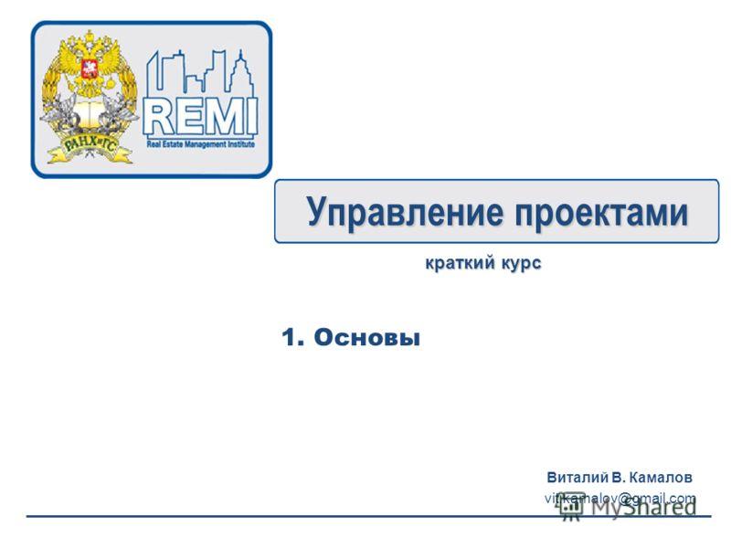 Управление проектами краткий курс 1. Основы Виталий В. Камалов vit.kamalov@gmail.com