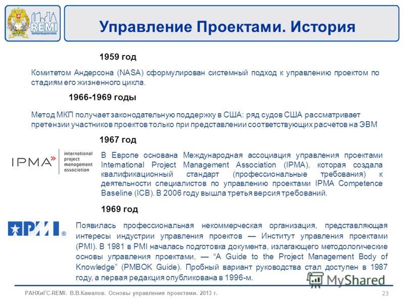 Презентация на тему Управление проектами краткий курс Основы  23 РАНХиГС remi