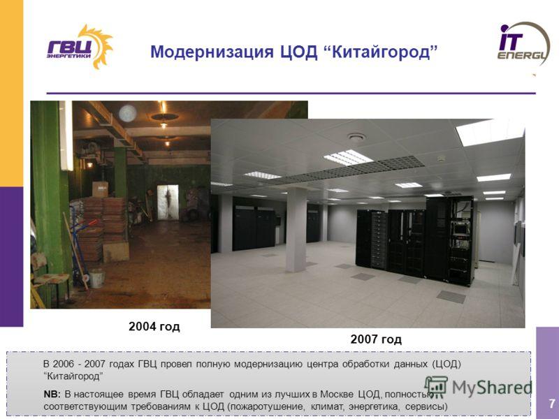 7 Модернизация ЦОД Китайгород 2004 год 2007 год В 2006 - 2007 годах ГВЦ провел полную модернизацию центра обработки данных (ЦОД)Китайгород NB: В настоящее время ГВЦ обладает одним из лучших в Москве ЦОД, полностью соответствующим требованиям к ЦОД (п