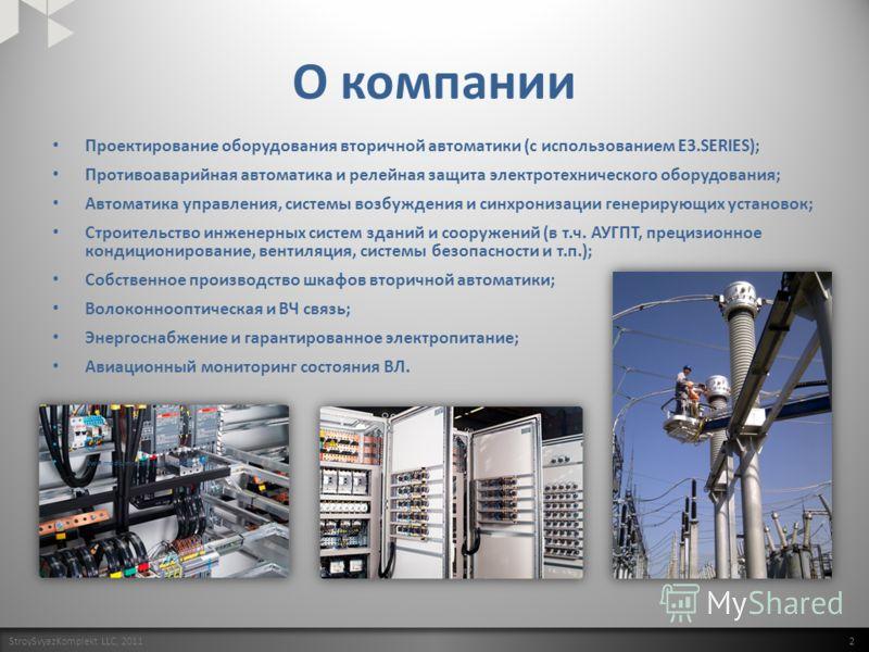 О компании Проектирование оборудования вторичной автоматики (с использованием E3.SERIES); Противоаварийная автоматика и релейная защита электротехнического оборудования; Автоматика управления, системы возбуждения и синхронизации генерирующих установо