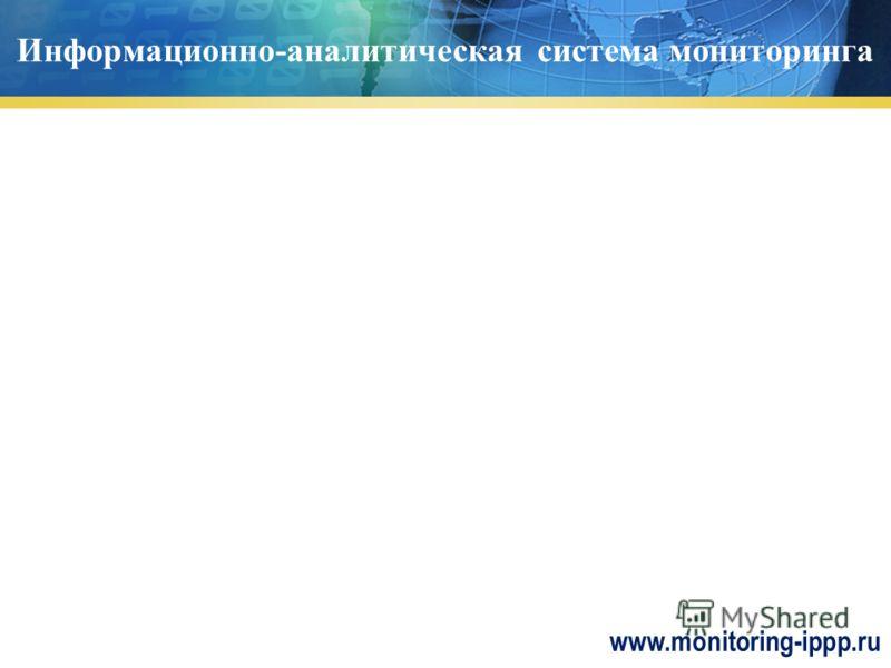 Информационно-аналитическая система мониторинга www.monitoring-ippp.ru