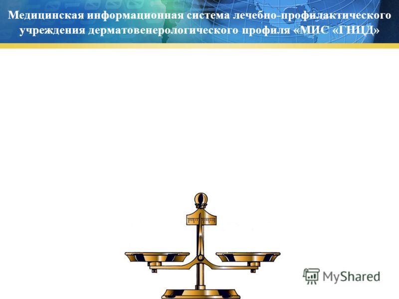 Медицинская информационная система лечебно-профилактического учреждения дерматовенерологического профиля «МИС «ГНЦД»