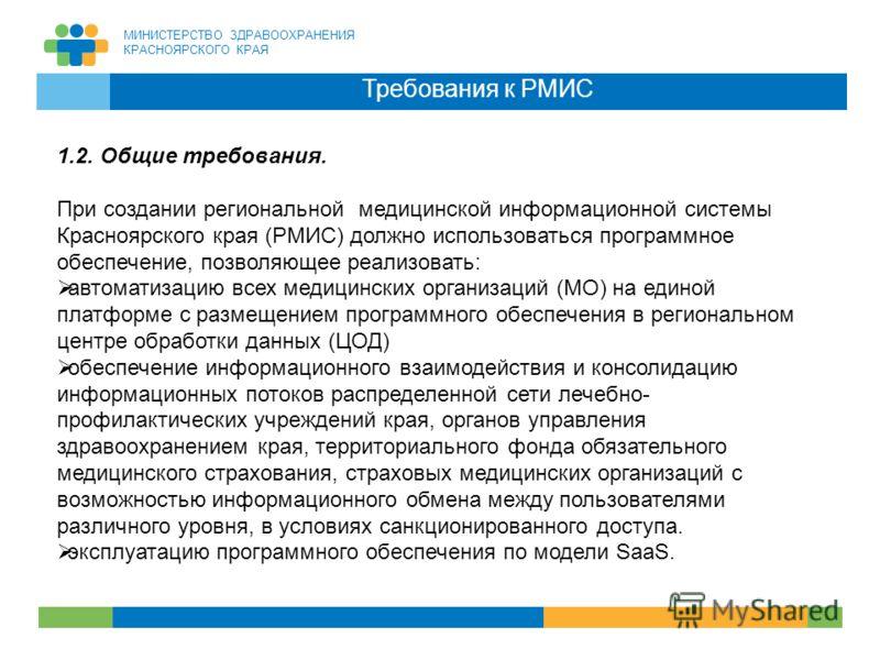МИНИСТЕРСТВО ЗДРАВООХРАНЕНИЯ КРАСНОЯРСКОГО КРАЯ 17 Требования к РМИС 1.2. Общие требования. При создании региональной медицинской информационной системы Красноярского края (РМИС) должно использоваться программное обеспечение, позволяющее реализовать: