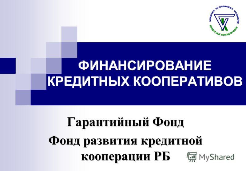 Гарантийный Фонд Фонд развития кредитной кооперации РБ
