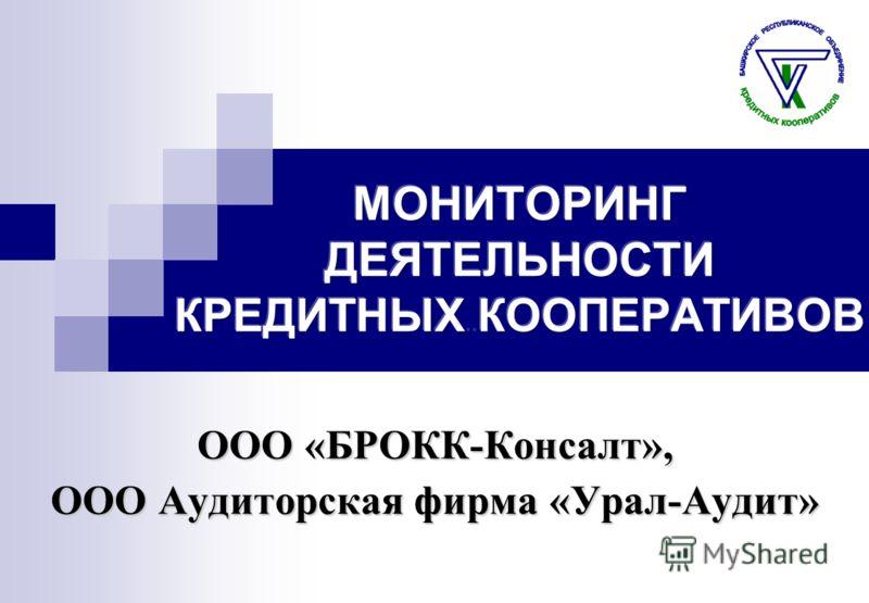 ООО «БРОКК-Консалт», ООО Аудиторская фирма «Урал-Аудит»