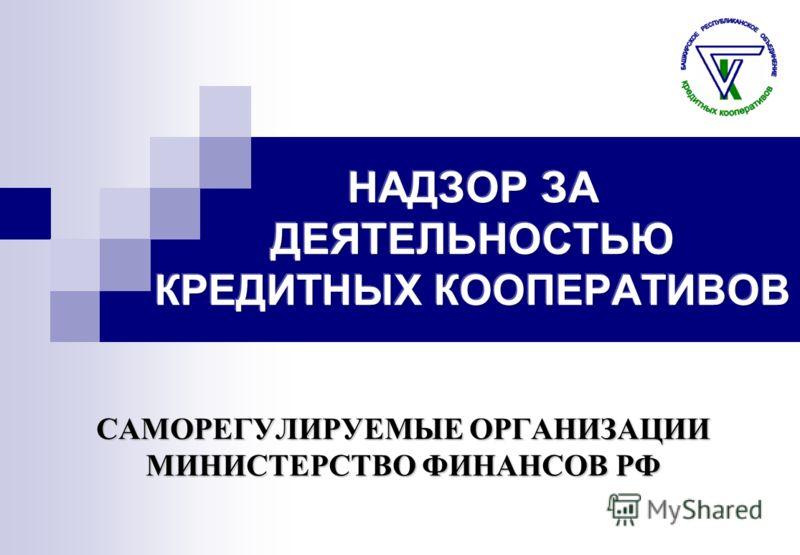 САМОРЕГУЛИРУЕМЫЕ ОРГАНИЗАЦИИ МИНИСТЕРСТВО ФИНАНСОВ РФ