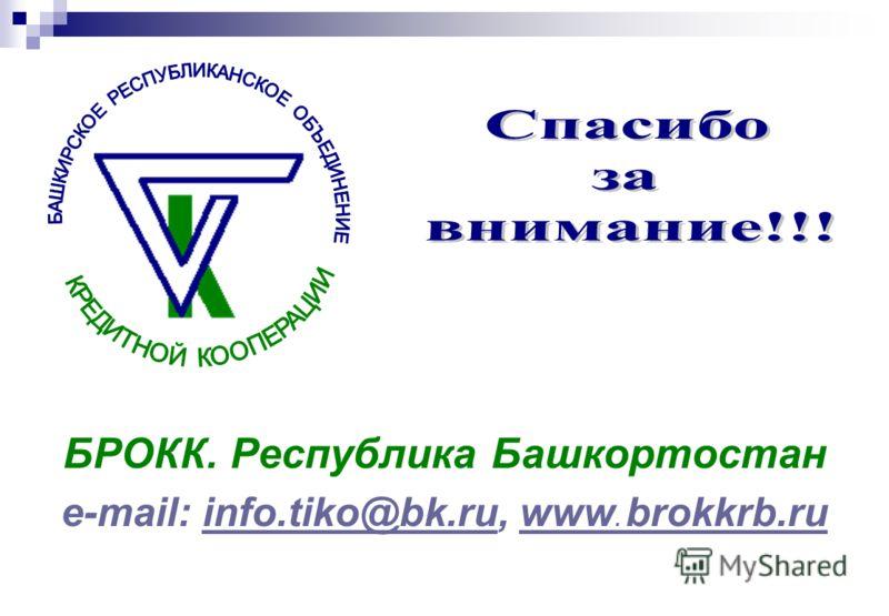 БРОКК. Республика Башкортостан е-mail: info.tiko@bk.ru, www. brokkrb.ruinfo.tiko@bk.ruwww. brokkrb.ru